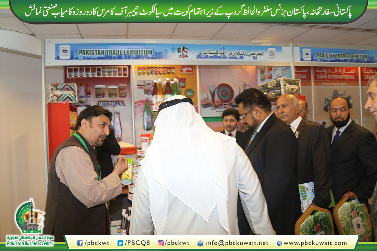 Made in Pakistan an Trade Exhibition