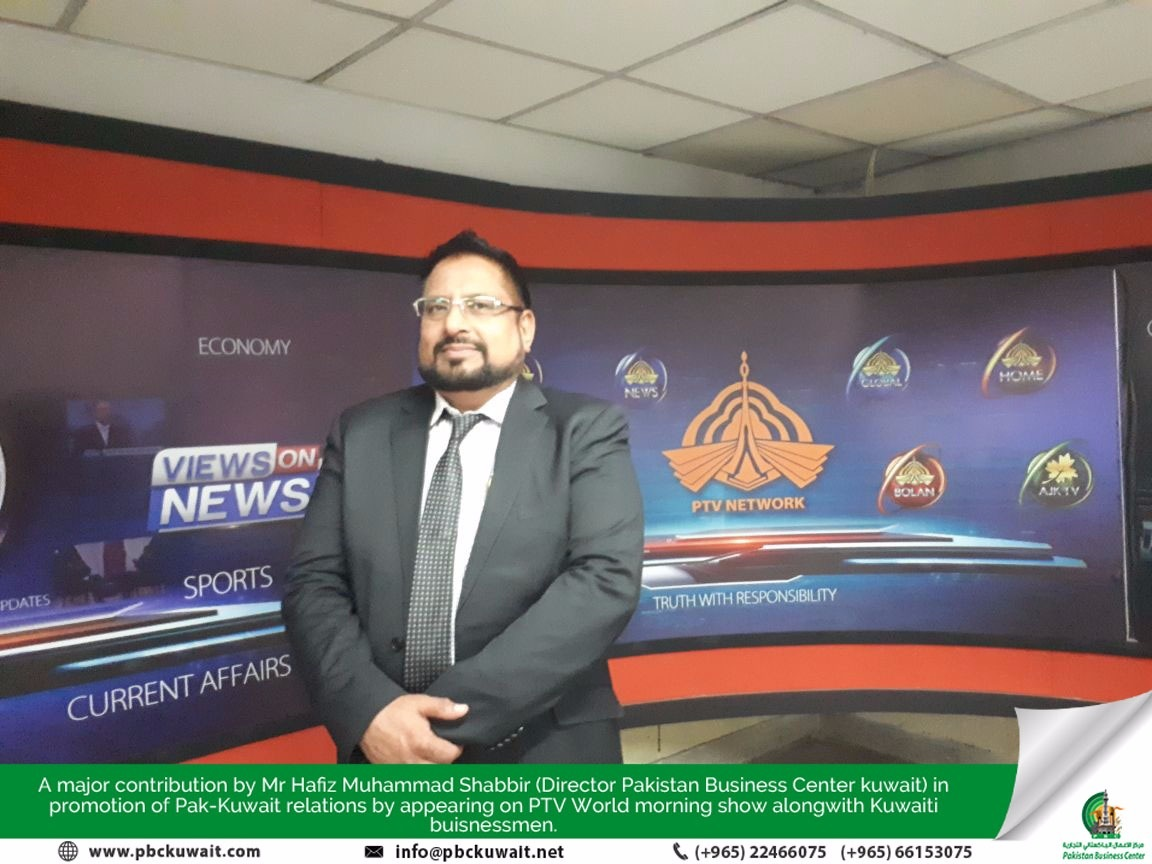 Mr Hafiz Muhammad Shabbir on Ptv World Morning Show